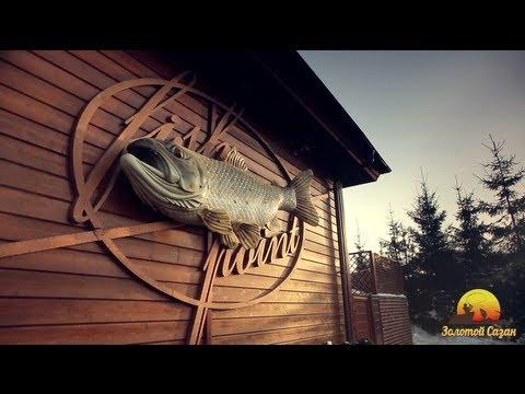 Рыбалка - рыболовный клуб Золотой Сазан (зимняя рыбалка)