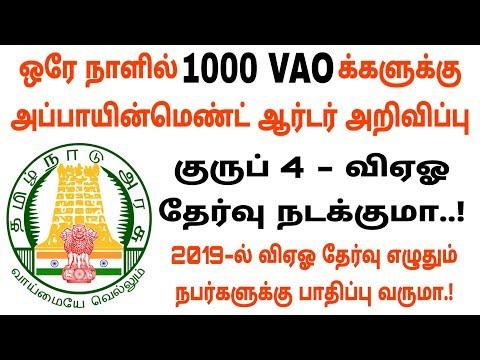 TNPSC Group 4 & VAO Exam   Tamil Nadu Government To Appoint 1,000 Retired VAOs