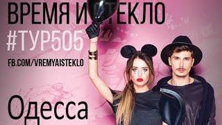 ВРЕМЯ И СТЕКЛО #ТУР505 Концерт Одесса(Концерт группы