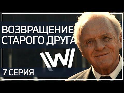 Мир Дикого Запада: обзор 7 серии 2 сезона \ Les Ecorches