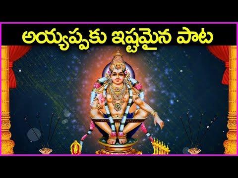 అయ్యప్పకు-ఇష్టమైన-పాట---ఈ-బుధవారం-మీకోసం-ప్రత్యేకం---harivarasanam-song