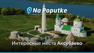 Достопримечательности Аксубаево. Попутчики из Казани в Аксубаево.