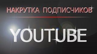 видео накрутка подписчиков в ютубе