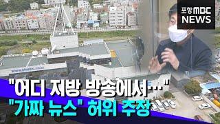 """지역언론 명예 훼손..""""가짜 뉴스"""" 허위 주장 (2021.01.15/뉴스데스크/포항MBC)"""