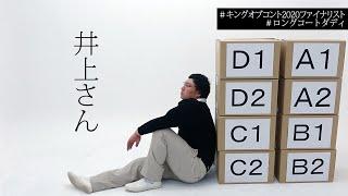 ロングコートダディ キングオブコント2020「井上さん」