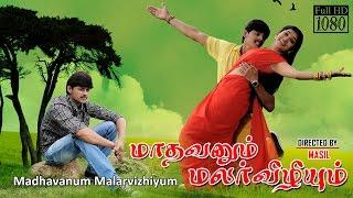 Madhavanum malarvizhiyum tamil full movie 2016 | new tamil romantic movie releases 2016 |AshwinKumar