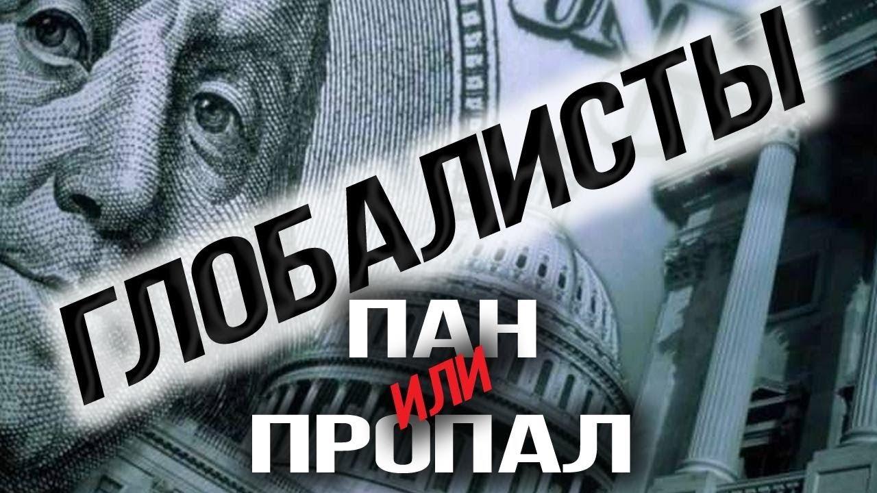 Мировые элиты повышают ставки. К. Сивков. И. Шишкин