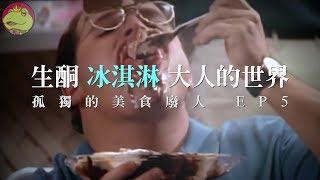 【呱吉】孤獨的美食廢人EP5:生酮、冰淇淋、與大人的世界