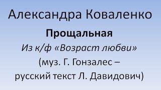 Александра Коваленко - Прощальная песенка