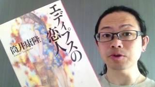 『エディプスの恋人 七瀬シリーズ3』筒井康隆 ご購入はコチラ→https://...