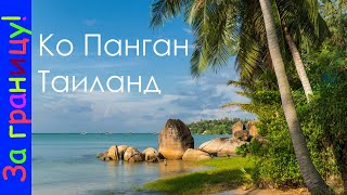 Ко Панган шикарные пляжи Таиланда Таиланд