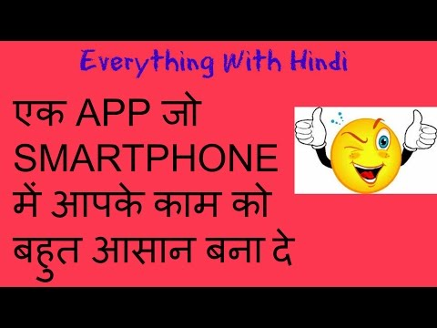 Vote No on   artphone App      Hindi                       Best App Which Reduce Your Work On Your Smartphone