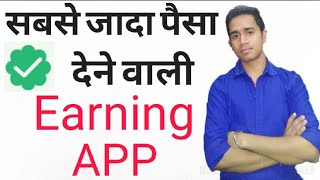 Best Earning App 2018 | Unlimited Earn | Daily Cash Earn Money App | Earning Apps For Android |