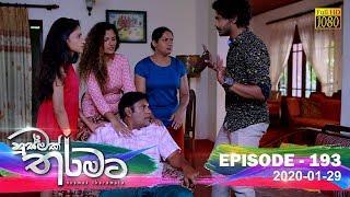 Husmak Tharamata | Episode 193 | 2020- 01- 29 Thumbnail