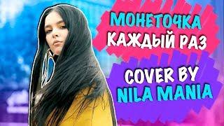 МОНЕТОЧКА - КАЖДЫЙ РАЗ (COVER BY NILA MANIA)