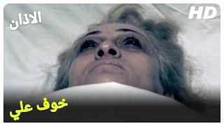 فتح جثة أم علي عينيها!   الاذان فيلم الرعب التركي (مترجم بالعربية)