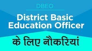 How to become Basic Education Officer |Govt Jobs| Video