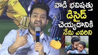 Jr NTR about his Son Abhay Ram Future | IPL 2018 Launch Video | NewsQube