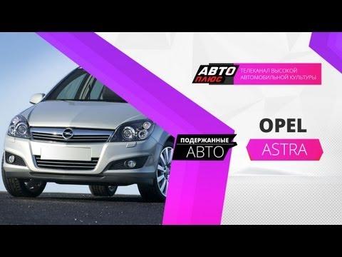 Подержанные авто - Opel Astra 2007 г.в. - АВТО ПЛЮС