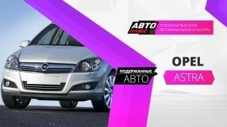 Подержанные авто - Opel Astra 2007 г.в. - АВТО ПЛЮС(Подержанные авто - Opel Astra 2007 г.в. - АВТО ПЛЮС Присоединяйтесь к АВТО ПЛЮС: Сайт: http://www.autoplustv.ru Вконтакте: http://vk.co..., 2013-06-17T16:01:48.000Z)