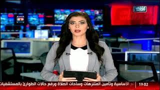 نشرة السابعة من القاهرة والناس 22 أغسطس