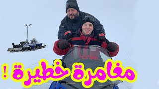 بابا يواجه خطر الموت بين الثلوج !!