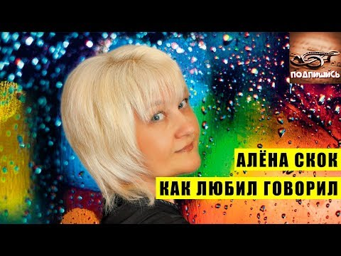 Алёна Скок - Как Любил, Говорил ☀️ Музыка онлайн популярные песни