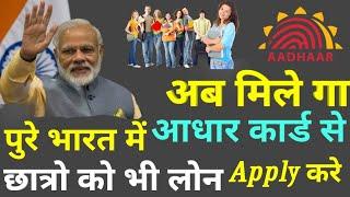 आधार कार्ड मार्कशीट पर लोन छात्र लोन   Instantly Loan   आधार कार्ड से लोन Apply Online India
