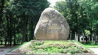 Украина Житомир(Житомир Украина,города,Фото,видео Туризм,достопримечательности,памятники истории,отдых море,люди,животны..., 2014-04-29T04:15:03.000Z)