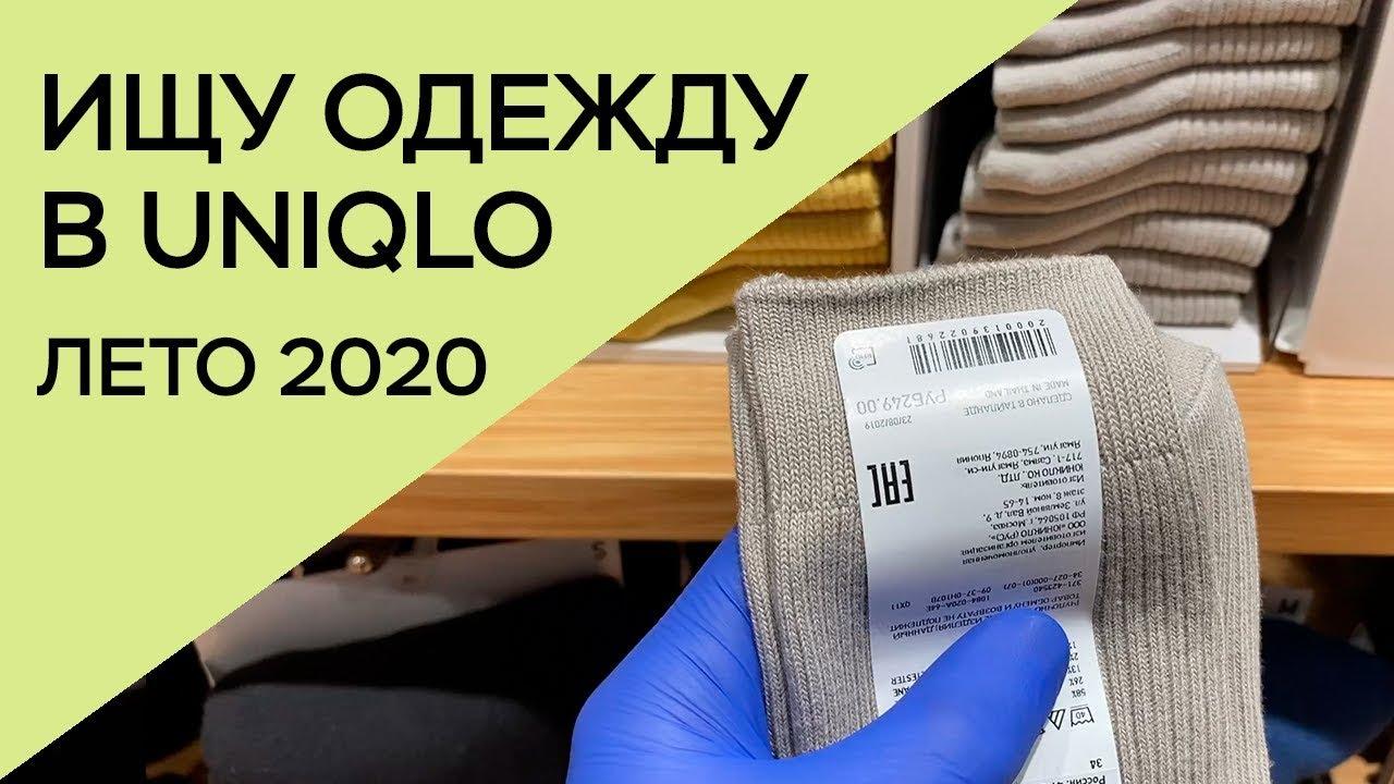 UNIQLO ЛЕТО 2020 / ЧТО СМОТРЕТЬ / ОБЗОР