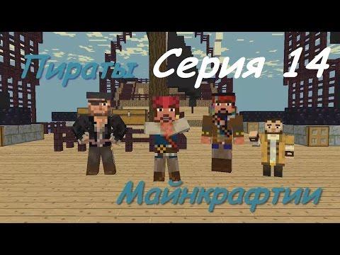 Пираты Майнкрафтии: «Безпредел в таверне!» [MINECRAFT СЕРИАЛ]