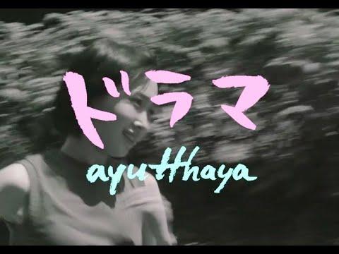 """ayutthaya """"ドラマ"""" MV"""