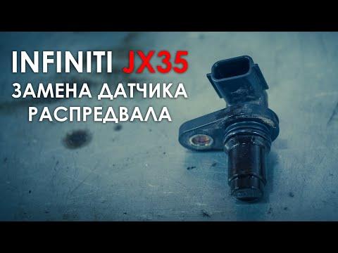 Замена датчика распредвала Инфинити JX35