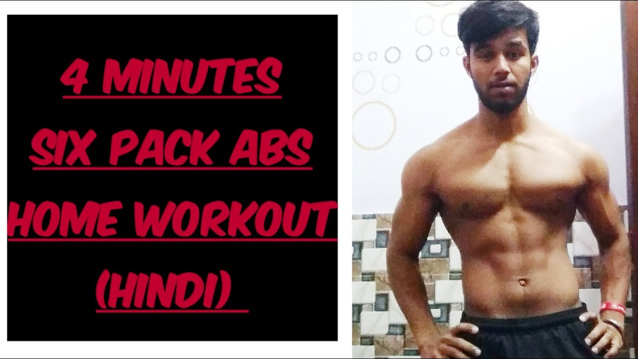 4 Minutes Six Pack Abs Home Workout For Men And Women Hindi Aesthetic Adarsh Daily Boot Camp Fitness Videos