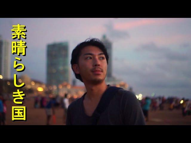 スリランカの旅 2016