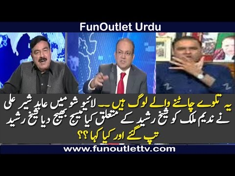 Sheikh Rasheed Gets Angry on Abid Sher Ali's Message in Nadeem Malik's Show