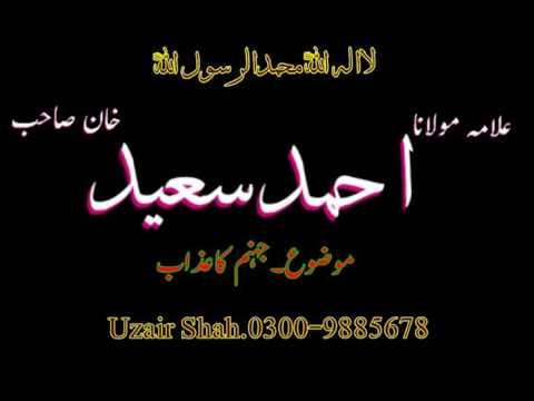 Allama Ahmad saeed khan multani @ jahanum ka azab