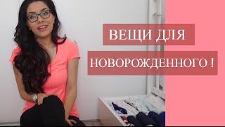 ВЕЩИ ДЛЯ НОВОРОЖДЕННОГО ( ЧАСТЬ 3) Одежда
