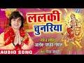 Alok Pandey Gopal Devi Geet 2018 - Tohara Se Badhke Nahi Kehu Sanshar Me - Bhojpuri Devi Bhajan Mp3