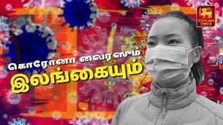 கொரோனா வைரஸும் 🇱🇰இலங்கையும் Coronavirus&Srilanka பகுதி-01 Srilanka Today News Tamil Ceylon Voice