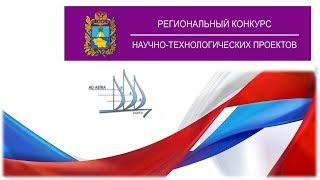 Региональный конкурс научно-технологических проектов Ставрополь 2019