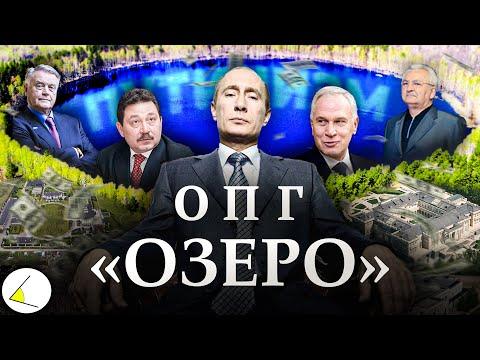 «ОПГ Озеро»   Путинизм как он есть #15 - Видео онлайн