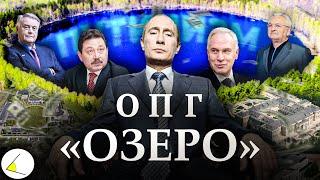 «ОПГ Озеро» | Путинизм как он есть #15