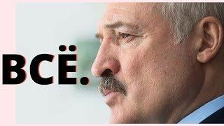 До чего Лукашенко ДОВЕЛ СТРАНУ. НУ И НОВОСТИ! #26