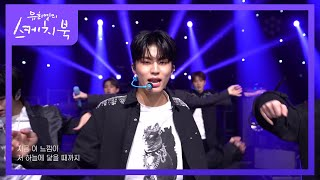 Download TREASURE (트레저) - 음(MMM) Rock Ver. [유희열의 스케치북/You Heeyeol's Sketchbook] | KBS 210205 방송