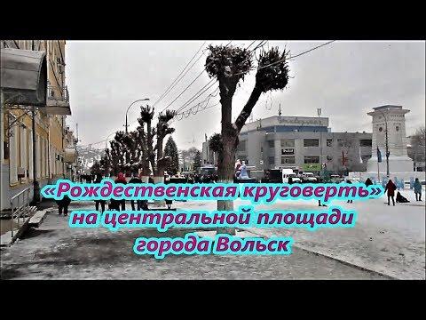 Вольск, 7 е января, 2020 год, Рождество, Volsk, January 7, 2020, Christmas