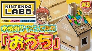 【ニンテンドーラボ】本格的すぎィ!「おうち」つくってみた!Nintendo Labo実況!Part3【Toy-Con House編】 thumbnail