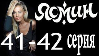 Ясмин. 41-42 серия (2014) мелодрама, фильм, сериал