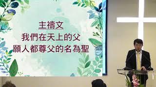 Publication Date: 2019-10-20 | Video Title: 2019-10-20 主日歡慶敬拜第二堂:十架系列 仰望