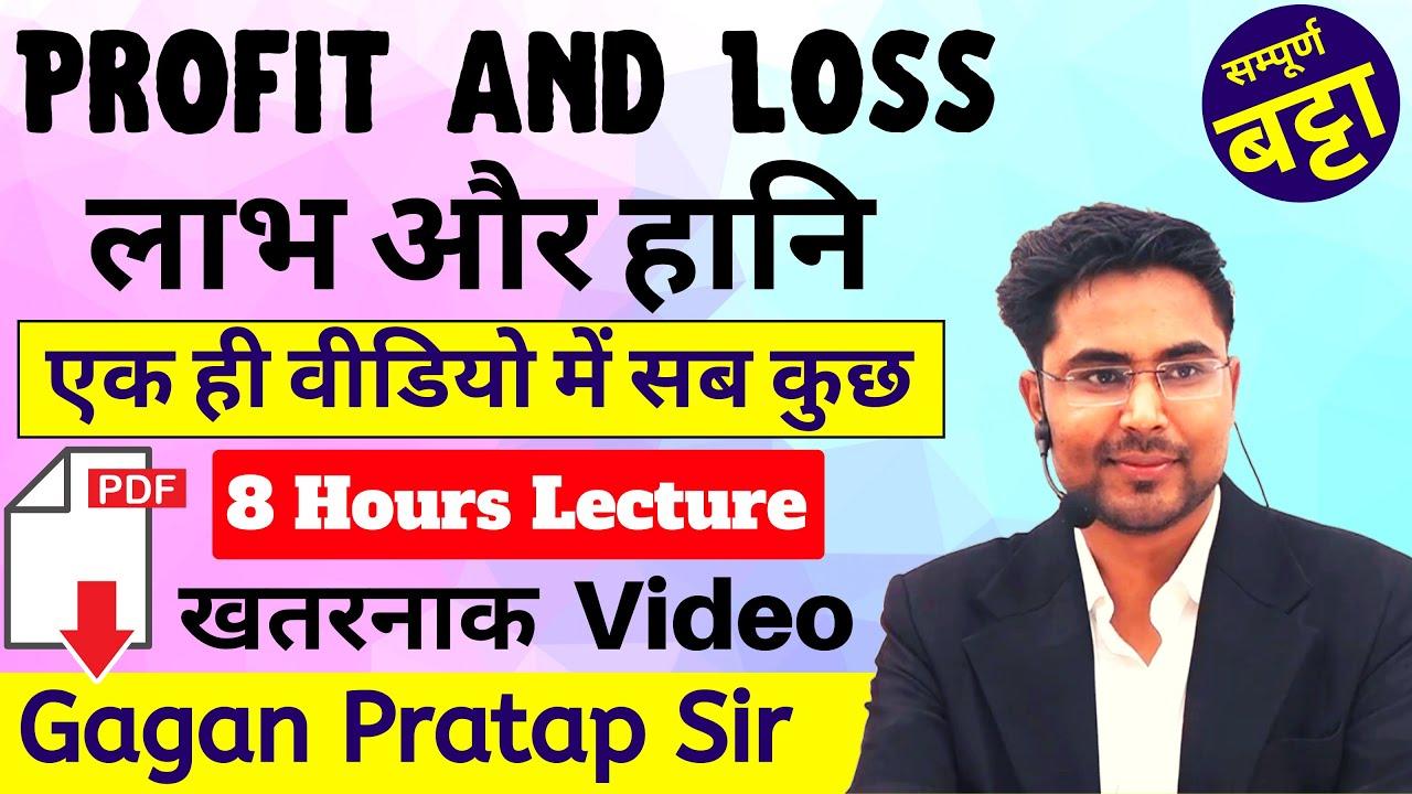 Complete Profit and Loss ( लाभ और हानि ) SSC CGL, CHSL, RAILWAY, CDS, CPO, CAT Exam By Gagan Pratap